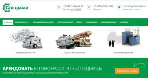 Сайт СпецМаш