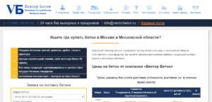 Сайт Вектор Бетон