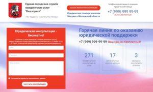 Сайт юридических услуг в продвижении