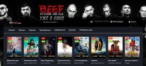 Кино сайт мой HD