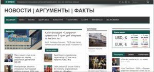 СМИ Новости Аргументы и Факты